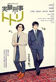 Jikken Keiji Totori (2012)