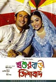 Shwashurbari Zindabad Poster