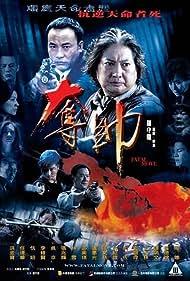 Duo shuai (2008)