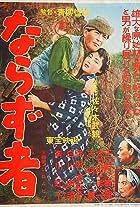 Narazu-mono