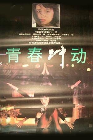 Rong Chang Qingchun chongdong Movie