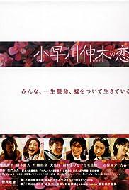 Kobayakawa Nobuki no koi Poster