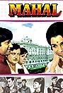 Mahal (1969) Poster