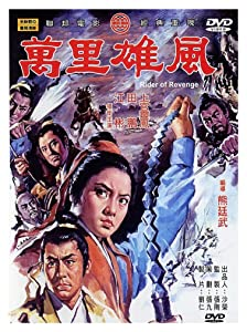 New english movies downloads Wan li xiong feng [480i]