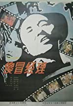 Sha mao jing li