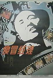 Sha mao jing li Poster