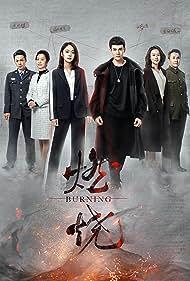 Vivian Wu, Meijuan Xi, Chao Jing, Zhijian Zhang, Kai Tan, and Jianing Zhang in Ran shao (2020)