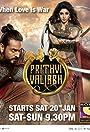 Prithvi Vallabh: Itihaas Bhi, Rahasya Bhi