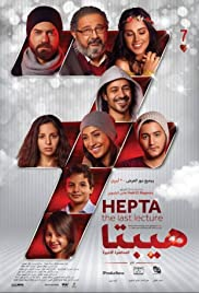 Hepta: The Last Lecture (2016) Poster - Movie Forum, Cast, Reviews