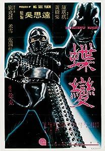 Movie downloads for psp free Dip bin Hong Kong [720x320]