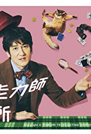 Masuyama Chounouryokushi jimusho: Gekijouban wa koi no aji Poster