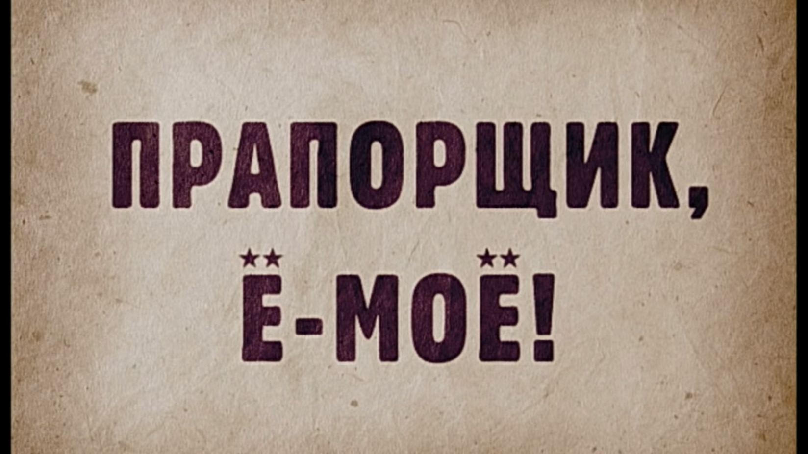 Praporshchik Shmatko, ili Yo-moyo (2007)