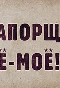 Primary photo for Praporshchik Shmatko, ili Yo-moyo