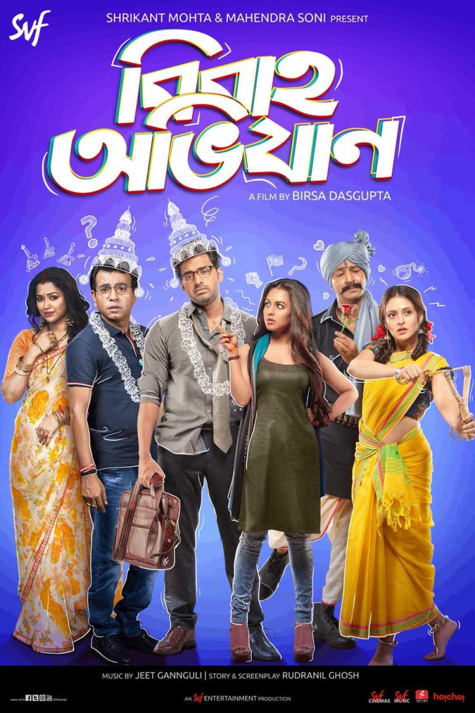 Bibaho Obhijaan (2019) Bengali Full Movie 480p, 720p, 1080p Download