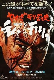 Yakuza keibatsu-shi: Rinchi! (1969)