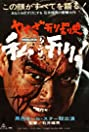 Yakuza Law (1969) Poster