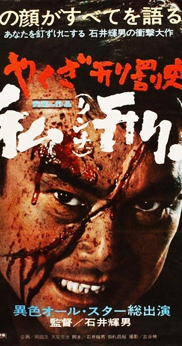 Subtitle of Yakuza Law