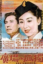 Hiroba no kodoku Poster