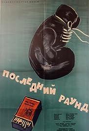 Posledniyat rund Poster