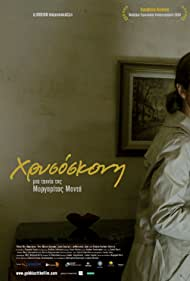 Hrysoskoni (2009)