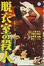 Datsui shitsu no satsujin (1958) Poster
