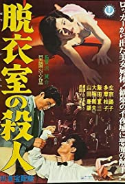 Datsui shitsu no satsujin Poster