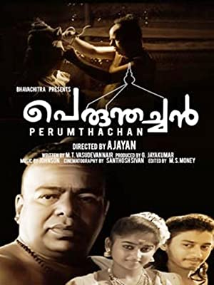 M.T. Vasudevan Nair (screenplay) Perumthachan Movie