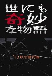 Yo ni mo Kimyô na Monogatari: '13 Aki no Tokubetsu-hen Poster