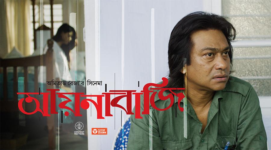 Aynabaji (2016) Bengali Movie