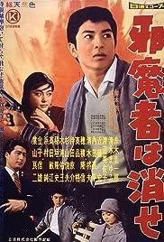 Jamamono wa kese Poster