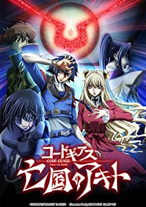 Full free 3gp movie downloads Code Geass: Boukoku no Akito 3 - Kagayakumono Ten Yori Otsu [360p]