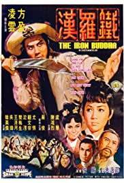 Tie luo han (1970) Poster - Movie Forum, Cast, Reviews
