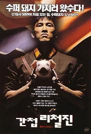 Gancheob Li Cheol-jin Poster