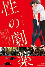 Sei no Gekiyaku (2020)