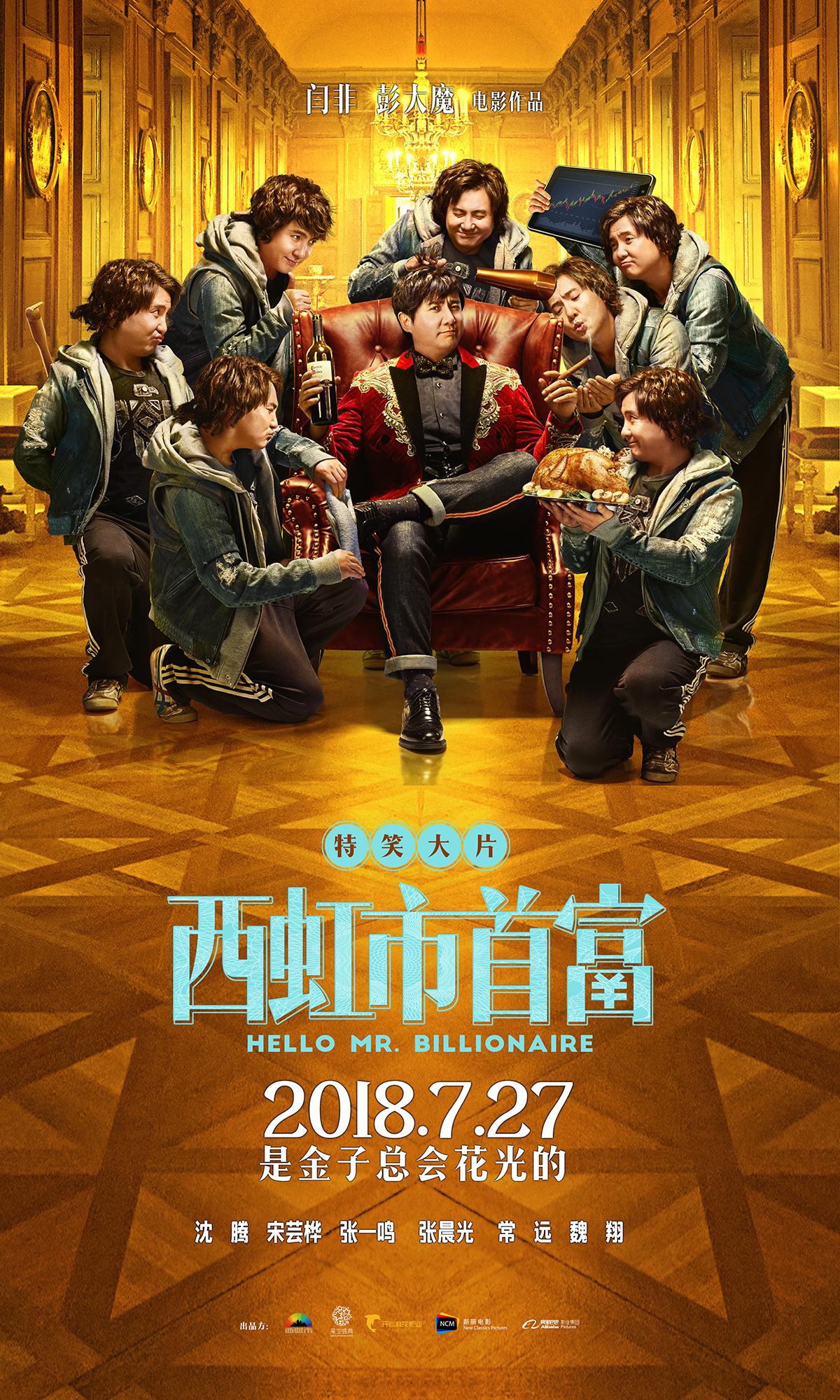 Xi Hong Shi Shou Fu 2018 Imdb