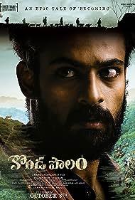 Konda Polam (2021) DVDScr Telugu Movie Watch Online Free