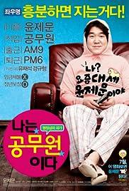 Na-neun Gongmuwon-ida Poster