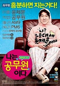 Movies 1080p free download Na-neun Gongmuwon-ida [720x400]