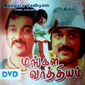 Mangala vaathiyam movie, song and  lyrics