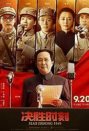 Jue sheng shi ke(2019) Poster - Movie Forum, Cast, Reviews