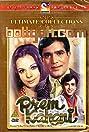 Prem Kahani (1975) Poster