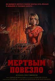 Mertvym povezlo (2017)