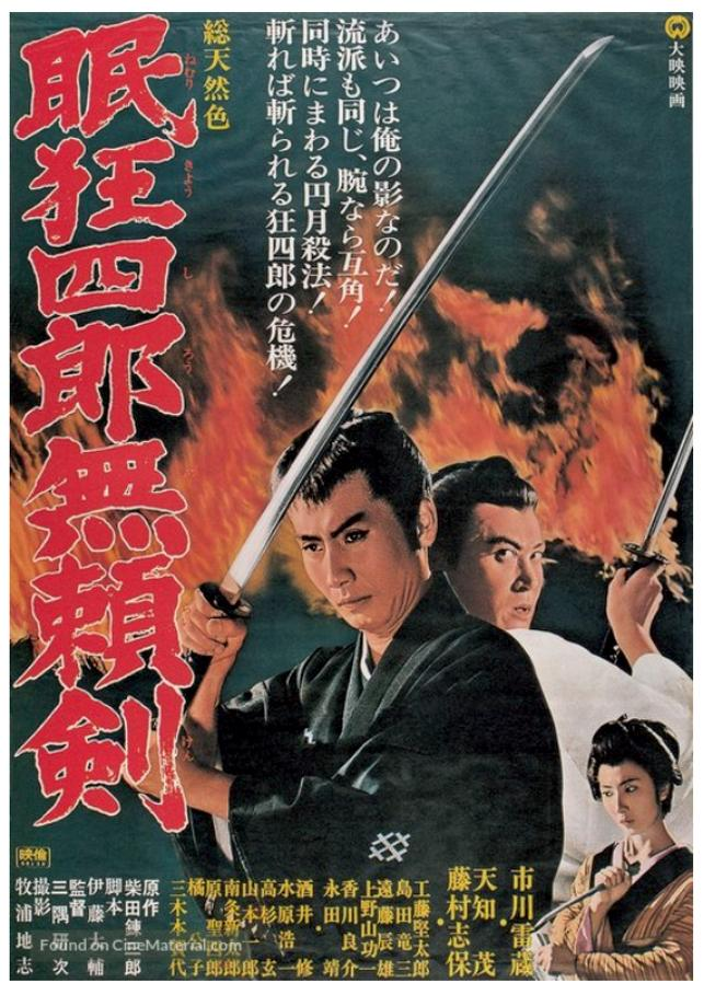 Nemuri Kyôshirô: Buraiken (1966)