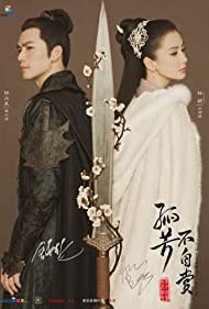 Wallace Chung and Angelababy in General and I (2017)