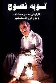 Tobeh Nosuh(1983) Poster - Movie Forum, Cast, Reviews