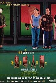 Youling renjian II: Gui wei ren jian Poster