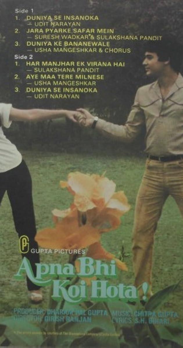 Apna Bhi Koi Hota 1984 Imdb