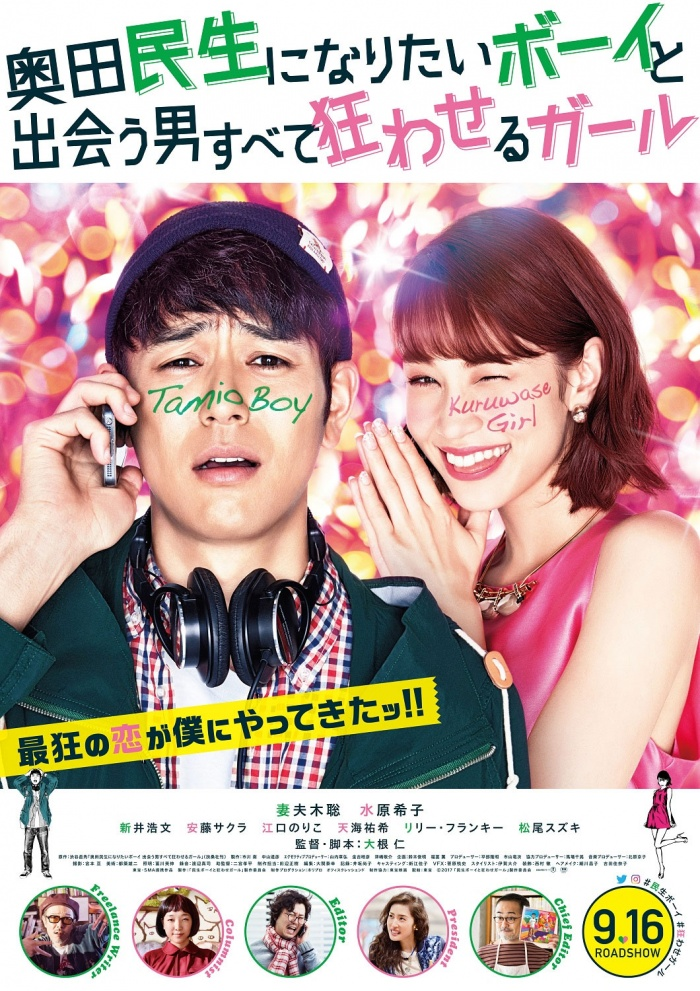 18+ A Boy Who Wished to Be Okuda Tamio and a Girl Who Drove All Men Crazy 2017 Japanese 720p BluRay 800MB Download
