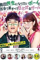 Okuda Tamio ni naritai Boy to deau otoko subete kuruwaseru Girl