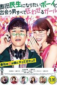 Okuda Tamio ni naritai Boy to deau otoko subete kuruwaseru Girl (2017)